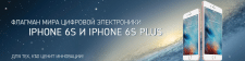 Баннер Iphone