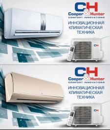 Иновационная климатическая техника Cooper&Hunter