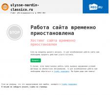 Доработки по сайту http://www.ulysse-nardin-classi