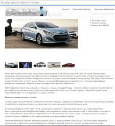 Перевод для сайта автомобильной тематики