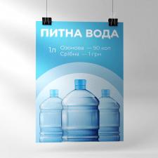 Рекламный баннер для воды