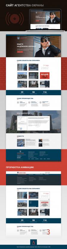 Дизайн сайта охранного агентства