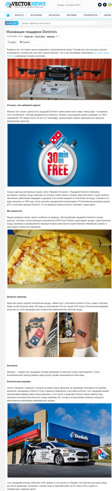 Инновации пиццерии Domino`s