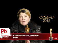 "креативна графіка ""Оскар 2016"""