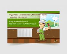 Баннер для сайта инженерного и сантехнического обо