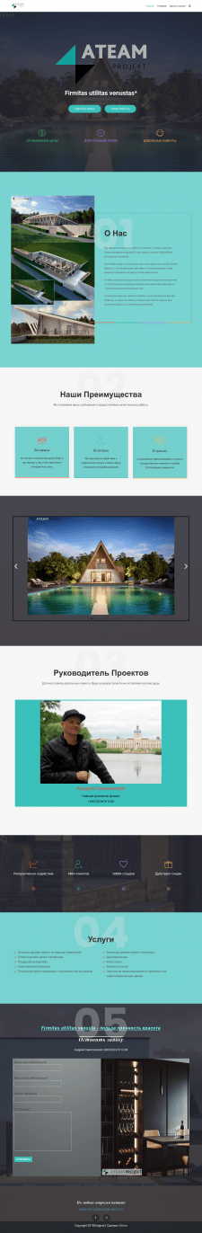 Сайт Архитектуры