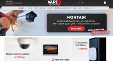 Варио - интернет магазин видеонаблюдения. Сем ядро