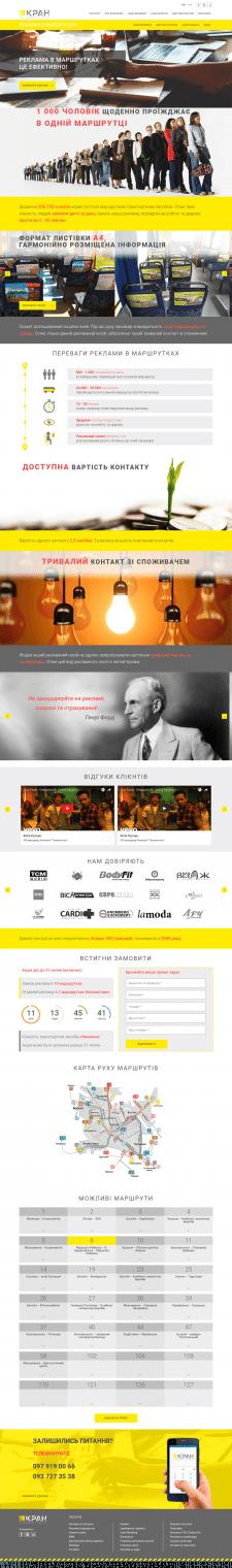 "[Wordpress] Сайт рекламного агентства ""КРАН"""