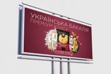 Дизайн банеру продукції преміум-класу