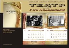 """Проект календаря. """"Театр імені Марії Заньковецької"""