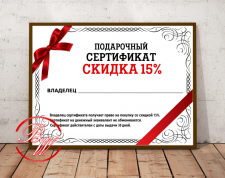 Скидочный сертификат
