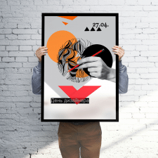 Дизайн плаката ко дню дизайнера