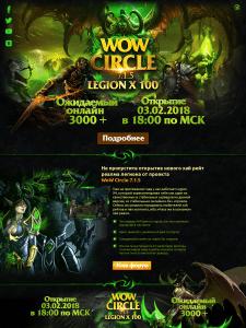 WoW Circle Legion