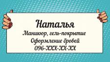 Визитка. Макет визитки. Дизайн визитки