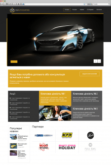 Сайт авто центра
