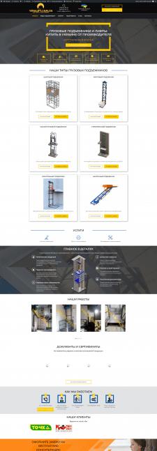 Производство грузовых подъемников - Виралифт