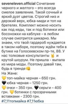 """Пост 4 для украинского бренда одежды """"7/11"""""""