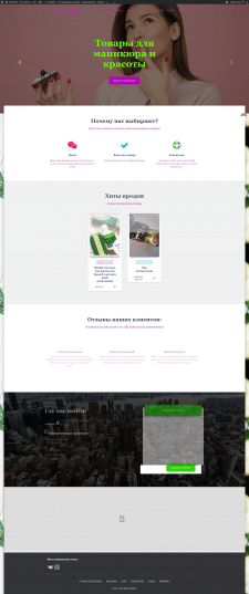 Работы по сайту Wordpress+Woocommerce