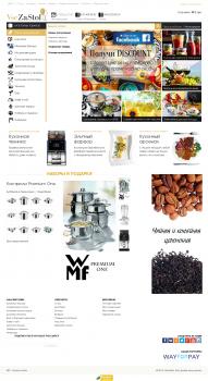 Контент для сайта посуды и столовых приборов