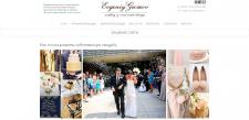 Контент менеджер для свадебного анетства