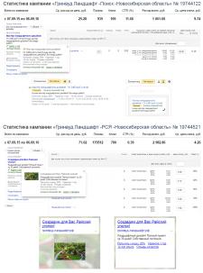 гринвуд-ландшафт.рф // Yandex Direct+Google Adword