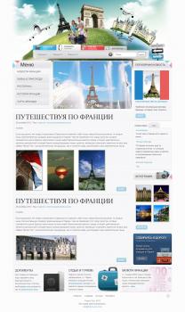 Дизайн туризма во Франции