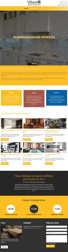 Сайт Vibest.com.ua