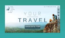 "Дизайн сайта ""Your Travel"""