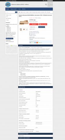 Ключевые запросы и заполние на пром.юа