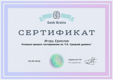 Сертификат C# Geek Brains