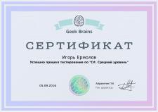 Сертификат C# Geek Brains