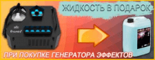 Баннер для интернет-магазина_2