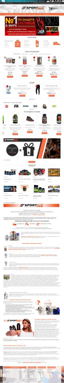 Интернет-магазин по продаже Спорт Товаров