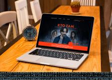 Верстка сайта для премьеры фильма