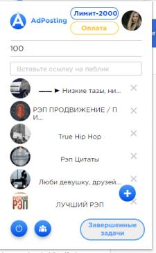 Расширение Chrome для рассылки постов в Вконтакте