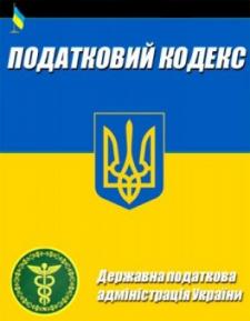 Налоговый Кодекс Украины - Справочник