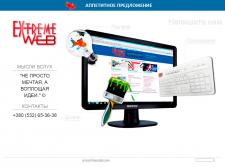 Сайт студии дизайна и рекламы ЭКСТРИМ ВЕБ