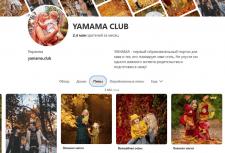 Yamama в Pinterest. Миллионы просмотров в месяц.