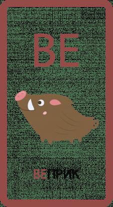 Карточка для детей
