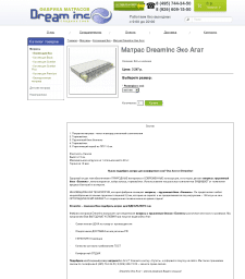 Описание изделия для сайта производителя матрасов