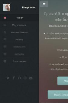 Кроссплатформенное мобильное приложение