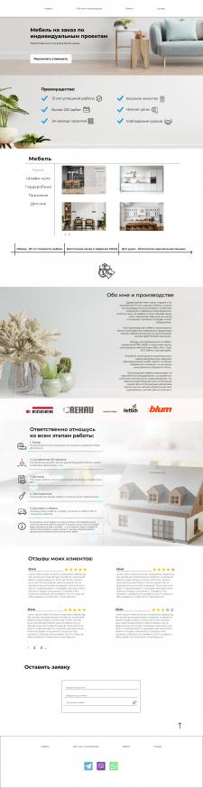 Дизайн сайта мебели на заказ