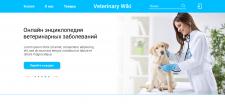 Первый экран для ветеринарного магазина