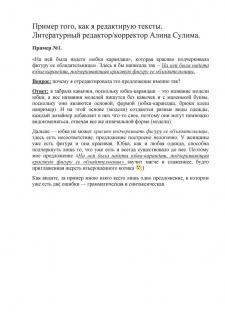 Литературное редактирование и корректура текстов.