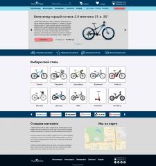 Дизайн ГЛАВНОЙ интернет магазина велосипедов