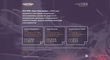 Верстка сайта с PSD файла клиента