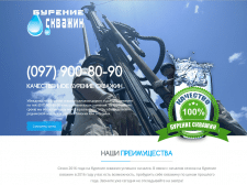 Сайт Бурение.in.ua