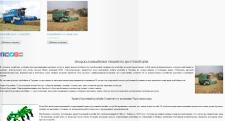 Продажа сельскохозяйственного оборудования