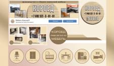 Короед Мебель | Производство корпусной мебели