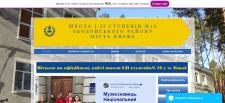 Сайт школы №18  г.Киев